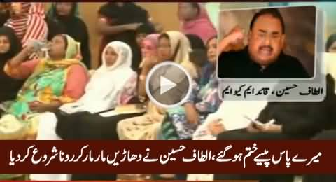 Altaf Hussain Badly Crying While Telling That He Has No Money Left