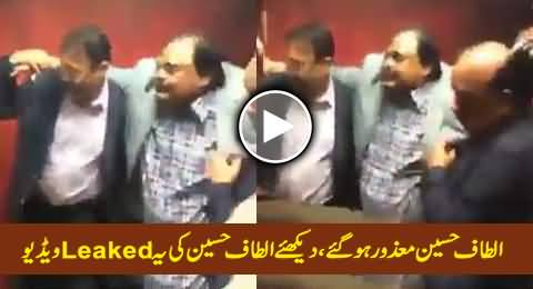 Altaf Hussain Became Handicapped, He Cannot Walk On His Feet, Watch This Leaked Video