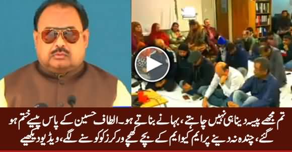 Altaf Hussain Begging Money From His Workers in London