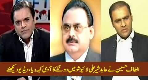 Altaf Hussain Calls Abid Sher Ali