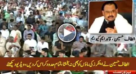 Altaf Hussain Crosses All The Limits and Gives Really Shameful Remarks About Tv Anchors