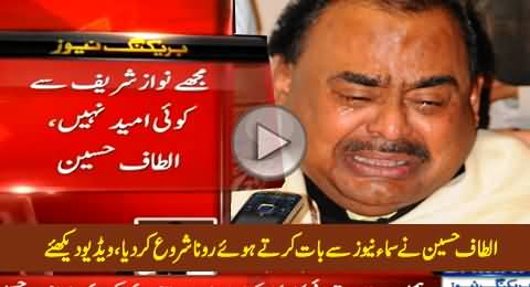 Altaf Hussain Crying While Talking to Samaa News About Rangers Raid At Nine Zero