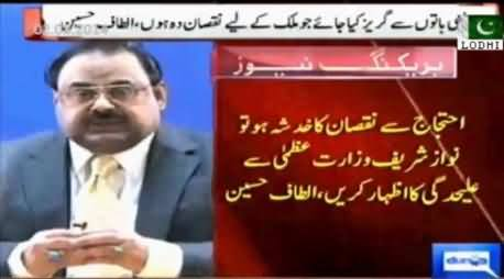 Altaf Hussain Demands Resignation From PM Nawaz Sharif to Avoid Any Confrontation