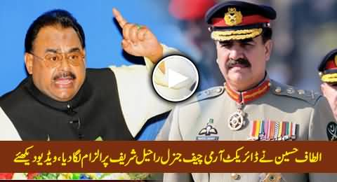 Altaf Hussain Directly Blames Army Chief General Raheel Sharif in Live Talk
