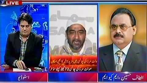 Altaf Hussain Gets Angry on ARY Anchor Sabir Shakir For Playing Saulat Mirza Statement