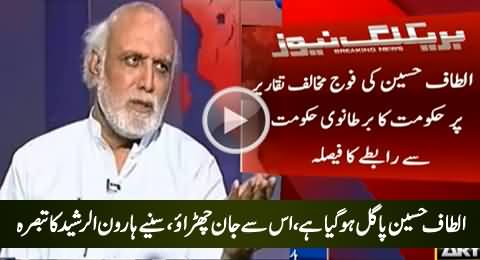 Altaf Hussain Has Gone Mad, Just Get Rid of Him - Haroon Rasheed Blasts on Altaf Hussain