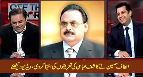Altaf Hussain Highly Praising Kashif Abbasi on His Face in Live Show