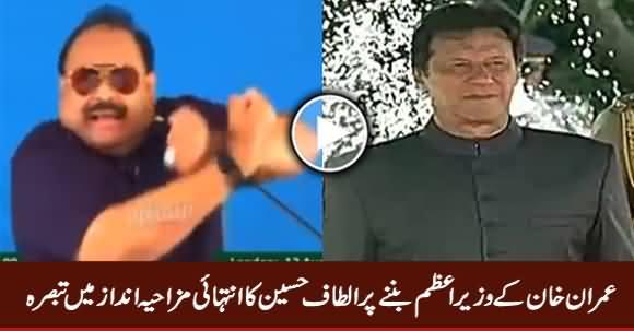 Altaf Hussain Hilarious Response on Imran Khan Becoming Prime Minister