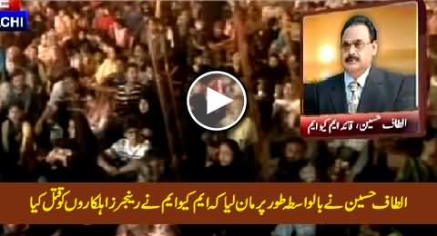 Altaf Hussain Indirectly Accepting That MQM Killed Ranger Persons Involved in 1992 Operation