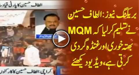 Altaf Hussain Indirectly Admits That MQM is Involved in Bhatta Khori & Other Crimes in Karachi