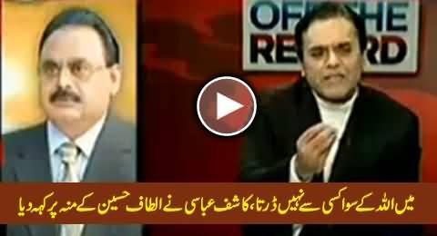 Altaf Hussain Indirectly Threatening Kashif Abbasi, Watch Kashif Abbasi's Reply