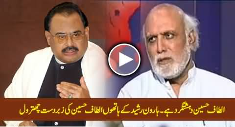 Altaf Hussain Is A Terrorist - Excellent Chitrol of Altaf Hussain by Haroon Rasheed