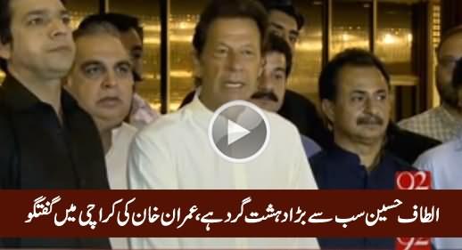 Altaf Hussain Is Biggest Terrorist - Imran Khan Media Talk in Karachi