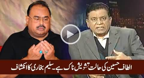 Altaf Hussain Is Ill, His Health Condition Is Serious - Saleem Bukhari