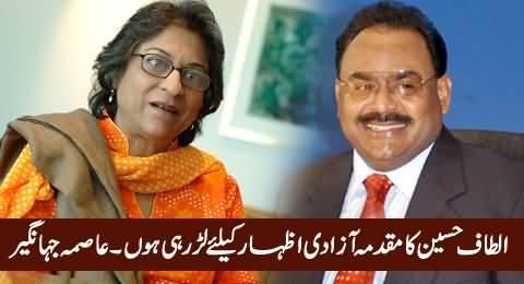 Altaf Hussain Ka Muqadama Azadi e Izhaar Ke Liye Larr Rahi Hoon - Asma Jahangir