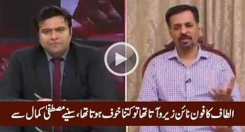 Altaf Hussain Ke Nine Zero Phone Aane Par Kitna Khauf Hota Tha - Sunye Mustafa Kamal Se