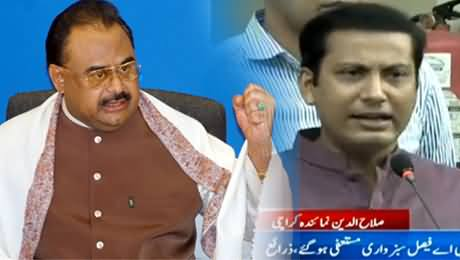 Altaf Hussain Kicked Out Faisal Sabzwari From MQM For Not Attending His Speech