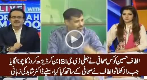 Altaf Hussain Ko Aik Journalist Ne Jali DG ISI Ban Kar Bewaqoof Banaya - Dr. Shahid Masood