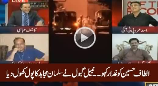 Altaf Hussain Ko Ghaddar Kaho - Nabil Gabol Exposed MQM's Salman Mujahid