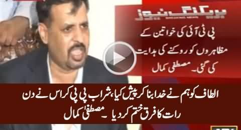 Altaf Hussain Ko Hum Ne Khuda Banaya, Baat Karo Tu Us Par Qaim Bhi Raho - Mustafa Kamal