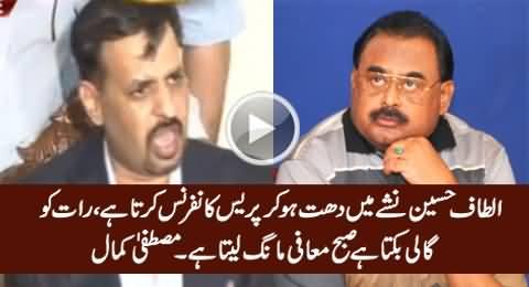 Altaf Hussain Nashey Mein Dhut Ho Kar Press Conference Karta Hai - Mustafa Kamal