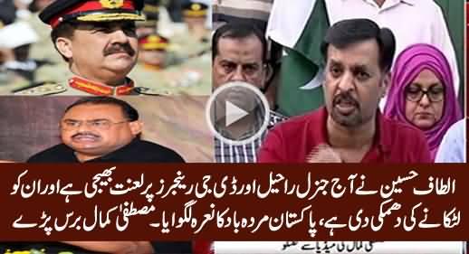 Altaf Hussain Ne Aaj General Raheel Aur DG Rangers Par Laanat Bhaiji Hai - Mustafa Kamal