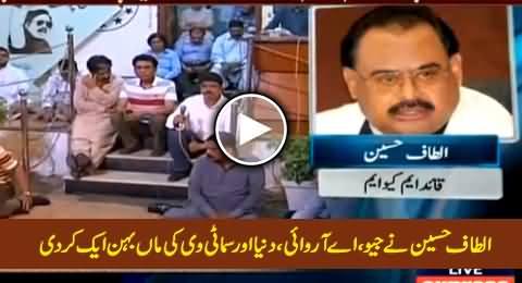 Altaf Hussain Ne Geo, ARY, Samaa Aur Dunya Tv Ki Maan Behan Aik Kardi
