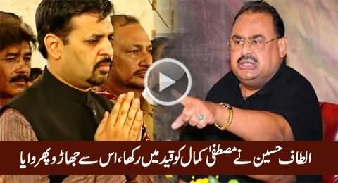 Altaf Hussain Ne Mustafa Kamal Ko Qaid Mein Rakha Aur Jhaaro Phirwaya - Imtiaz Alam