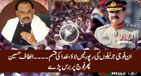 Altaf Hussain Once Again Bashing Army Generals & Media Anchors