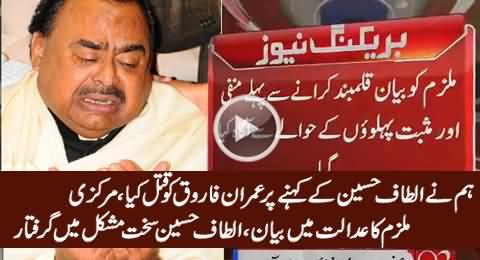 Altaf Hussain Ordered Us To Kill Imran Farooq- Prime Suspect Confession in Court