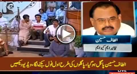 Altaf Hussain Paagal Hogaya, Paagalon Ki Tarah Ool Fool Bakne Laga, Must Watch