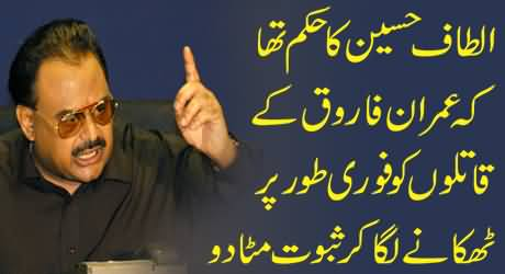 Altaf Hussain Planned To Kill Imran Farooq Murderers and Wash Out the Proof