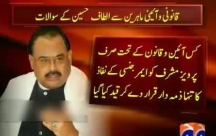 Altaf Hussain Raises Nine Questions Over Pervez Musharraf's Treason Trial