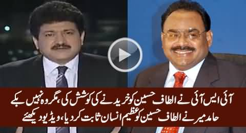 Altaf Hussain Refused To Take Money From ISI - Hamid Mir Defending Altaf Hussain