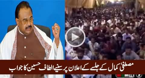Altaf Hussain Reply To Mustafa Kamal on Announcing Jalsa In Jinnah Ground