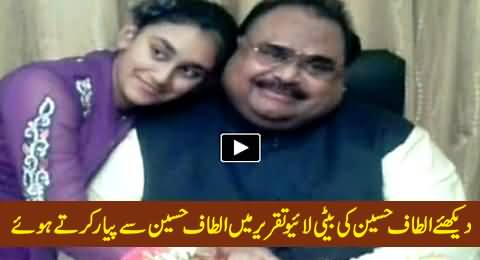 Altaf Hussain's Daughter Afzaa Altaf Hugging Her Father During Live Speech