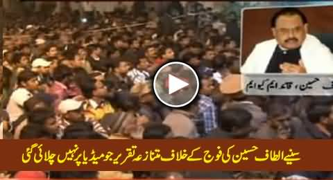 Altaf Hussain's Hate Speech Against Army & Rangers Which Was Not On Aired on Media