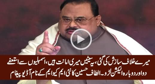 Altaf Hussain's Latest Audio Message For New MQM, Asking Them To Resign From Assemblies