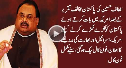 Altaf Hussain's LEAKED Phone Call to MQM USA, Asking For Israel, USA & India's Help To Destroy Pakistan