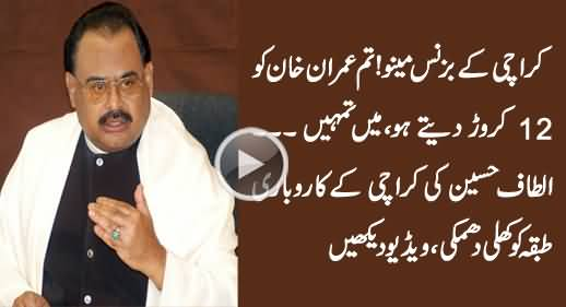 Altaf Hussain's Open Threat to TV Anchors & Karachi Business Community