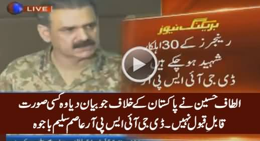 Altaf Hussain's Statement Against Pakistan Is Not Acceptable At Any Cost - DG ISPR