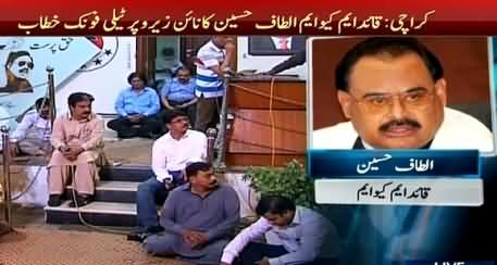 Altaf Hussain's Telephonic Address At 90 In Reply To SSP Rao Anwar Allegations - 1st May 2015