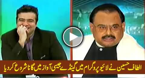Altaf Hussain Singing Different Songs in Reply to Different Questions of Kamran Shahid