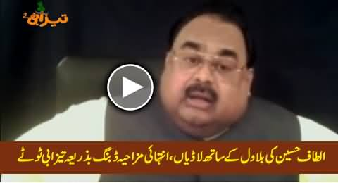 Altaf Hussain Talking To Bilawal Zardari, Hilarious Dubbing By Tezabi Totay