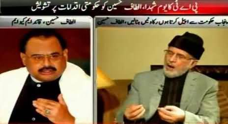 Altaf Hussain Talking to Samaa News About PAT Yaum e Shuhda and Govt's Behaviour