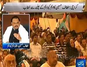 Altaf Hussain Telephonic Speech in By-Elections Jalsas - 19th August 2013