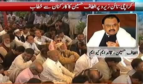 Altaf Hussain Threatening ARY & SAMAA and Accusing Them of Taking Money from PTI