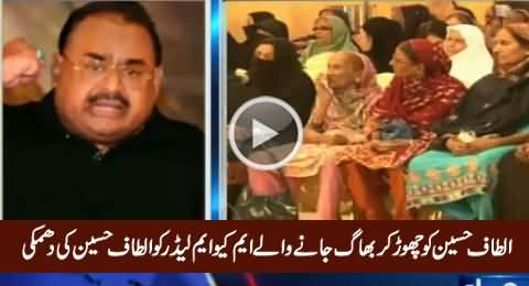 Altaf Hussain Threatening MQM Leaders Who Are Leaving MQM