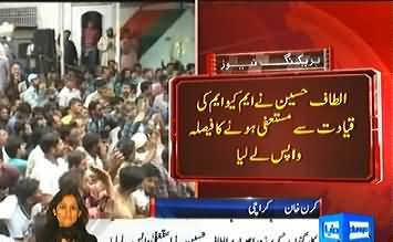 One More Successful Episode of Altaf Hussain … Took Back his Decision of Resigning from Party Leadership