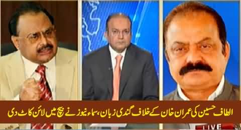 Altaf Hussain Using Cheap Language Against Imran Khan, Samaa News Disconnects His Line